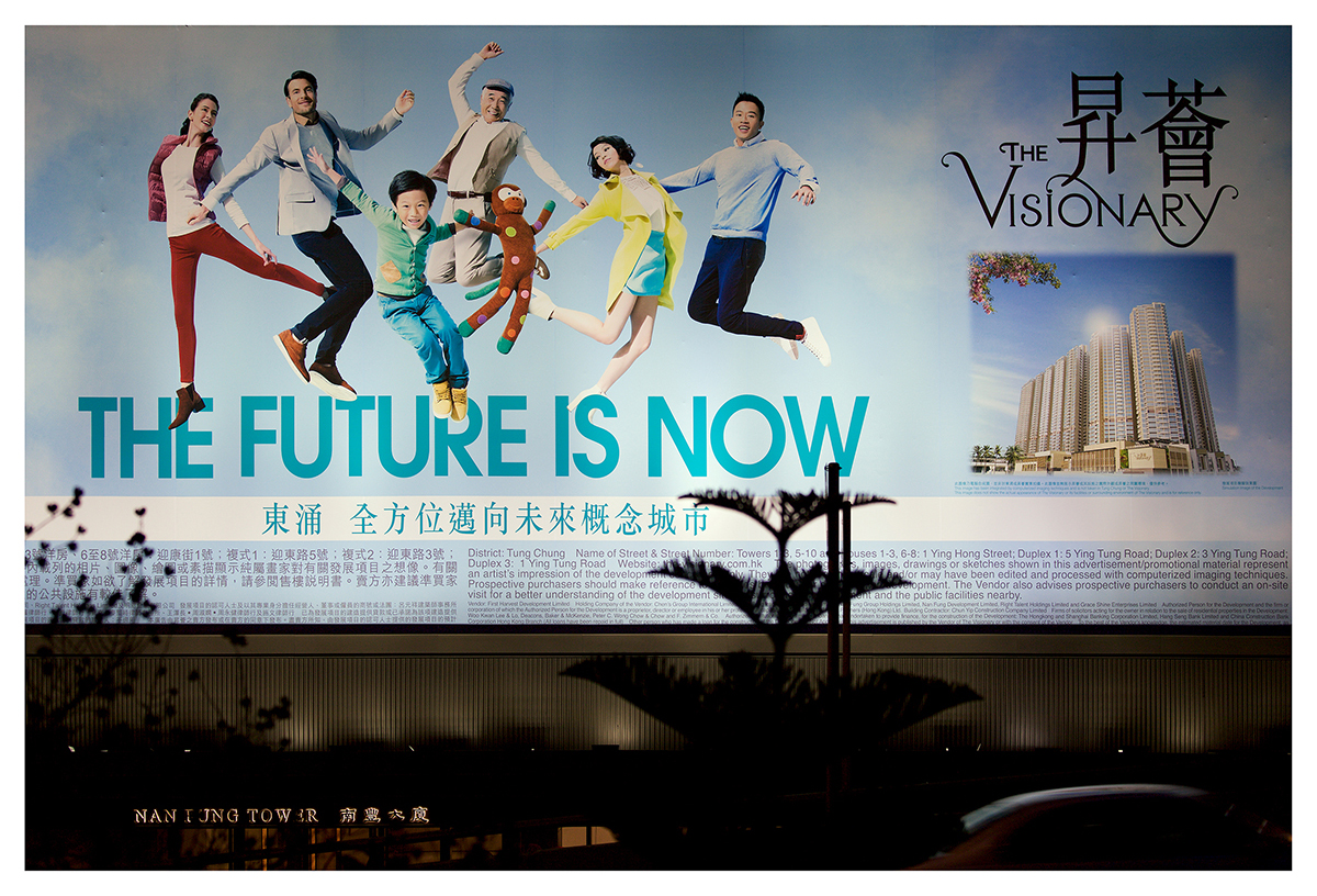 The Future is Now (Hong Kong Island, 2015)